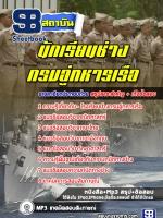 สุดยอด!!! แนวข้อสอบนักเรียนช่างกรมอู่ทหารเรือ กรมอู่ทหารเรือ อัพเดทใหม่ล่าสุด ปี2561