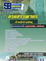 สุดยอด!!! แนวข้อสอบเจ้าพนักงานพัสดุ กรมสรรพากร อัพเดทใหม่ล่าสุด ปี2561