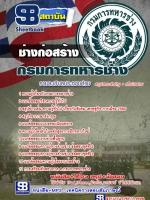 สุดยอด!!! แนวข้อสอบช่างโยธา ช่างก่อสร้าง กรมการทหารช่าง อัพเดทใหม่ล่าสุด ปี2561