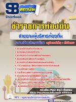 สุดยอด!!! แนวข้อสอบสายงานผู้บริหารท้องถิ่น ข้าราชการท้องถิ่น อัพเดทใหม่ล่าสุด ปี2561