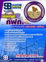 สุดยอด!!! แนวข้อสอบนักบัญชี กฟภ. การไฟฟ้าส่วนภูมิภาค อัพเดทใหม่ล่าสุด ปี2561