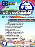 แนวข้อสอบพนักงานบริหารทั่วไป การท่องเที่ยวแห่งประเทศไทย 2561