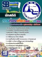แนวข้อสอบนักสถิติ การท่องเที่ยวแห่งประเทศไทย 2561