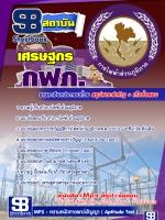 สุดยอด!!! แนวข้อสอบเศรษฐกร กฟภ. การไฟฟ้าส่วนภูมิภาค อัพเดทใหม่ล่าสุด ปี2561