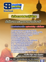 สุดยอด!!! แนวข้อสอบนักวิชาการศาสนาปฏิบัติการ สำนักงานพระพุทธศาสนาแห่งชาติ อัพเดทใหม่ล่าสุด ปี2561