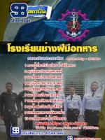 #สุดยอด!!! แนวข้อสอบโรงเรียนช่างฝีมือทหาร mtts อัพเดทใหม่ล่าสุด ปี2561
