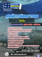 สุดยอด!!! แนวข้อสอบนักบิน ศูนย์การบินทหารบก อัพเดทใหม่ล่าสุด ปี2561
