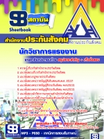 สุดยอด!!! แนวข้อสอบนักวิชาการแรงงาน สำนักงานประกันสังคม อัพเดทใหม่ล่าสุด ปี2561