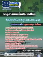 สุดยอด!!! แนวข้อสอบนักเรียนฝึกหัดควบคุมจราจรทางอากาศ วิทยุการบินแห่งประเทศไทย อัพเดทใหม่ล่าสุด ปี2561