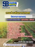 สุดยอด!!! แนวข้อสอบวิศวกรการเกษตร กรมส่งเสริมการเกษตร อัพเดทใหม่ล่าสุด ปี2561