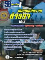 [EBOOK] #สุดยอดแนวข้อสอบตำรวจไทย ตำรวจพิสูจน์หลักฐาน ด้านเคมี อัพเดทในปี2561