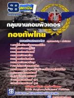 สุดยอด!!! แนวข้อสอบกลุ่มงานคอมพิวเตอร์ กองบัญชาการกองทัพไทย อัพเดทใหม่ล่าสุด ปี 2561
