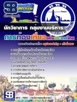แนวข้อสอบนักวิชาการกลุ่มงานบริหาร การท่องเที่ยวแห่งประเทศไทย 2561
