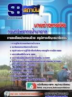 สุดยอด!!! แนวข้อสอบนายช่างเทคนิค กรมทรัพยากรน้ำบาดาล อัพเดทใหม่ล่าสุด ปี2561