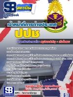 สุดยอด!!! แนวข้อสอบเจ้าหน้าที่การต่างประเทศ สำนักงาน ปปช. อัพเดทใหม่ล่าสุด ปี2561