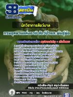 สุดยอดแนวข้อสอบงานราชการ นักวิชาการสัตว์บาล กรมอุทยานแห่งชาติ สัตว์ป่า และพันธุ์พืช อัพเดทในปี2560