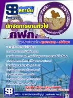 สุดยอด!!! แนวข้อสอบนักจัดการงานทั่วไป กฟภ. การไฟฟ้าส่วนภูมิภาค อัพเดทใหม่ล่าสุด ปี2561