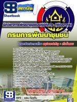 #หนังสือสอบนักวิชาการพัฒนาชุมชนปฏิบัติการ (พัฒนากร) กรมการพัฒนาชุมชน