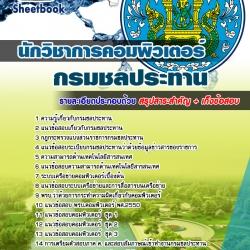 สุดยอดแนวข้อสอบราชการไทย เจ้าพนักงานธุรการ กรมชลประทาน อัพเดทในปี2560