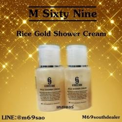 (เทสเตอร์)ครีมอาบน้ำ M Sixty Nine Rice Gold shower Cream