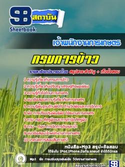 สุดยอด!!! แนวข้อสอบเจ้าพนักงานการเกษตร กรมการข้าว อัพเดทใหม่ล่าสุด ปี2561