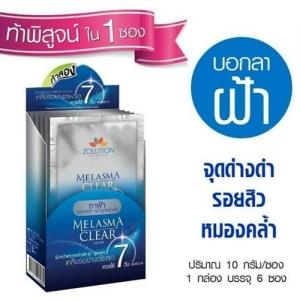 ครีมทาฝ้า Melasma Clear Cream