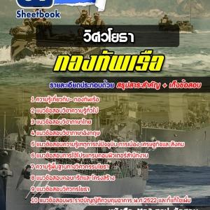แนวข้อสอบวิศวโยธา กองทัพเรือ 2560