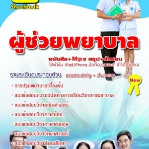 ++แม่นๆ ชัวร์!! หนังสือสอบผู้ช่วยพยาบาล ฟรี!! MP3