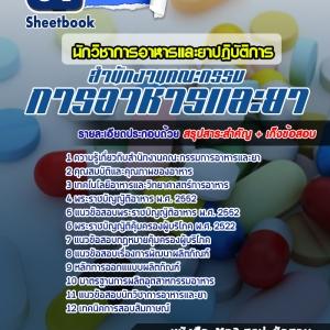 แนวข้อสอบราชการ นักวิชาการอาหารและยาปฏิบัติการ อย. สำนักงานคณะกรรมการอาหารและยา อัพเดทใหม่ 2560