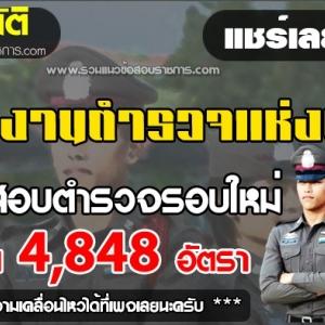 รอบใหม่ เร็วๆนี้ เปิดสอบนายสิบตำรวจ รอบใหม่รวม 4,848 อัตรา