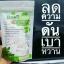 BANN CHA ชามะรุม บ้านชา ชาเพื่อสุขภาพ ลดน้ำหนัก จากมะรุมธรรมชาติแท้ 30ซอง thumbnail 1