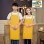 ผ้ากันเปื้อนผู้ใหญ่สไตล์เกาหลีญี่ปุ่น ผ้าคอตตอนสีพื้น มี 10 สี thumbnail 2