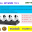 ชุด IP 1.3MP หมุนได้ 360 องศา WIFI ไร้สาย 4 ตัว thumbnail 1