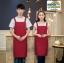 ผ้ากันเปื้อนผู้ใหญ่สไตล์เกาหลีญี่ปุ่น ผ้าคอตตอนสีพื้น มี 10 สี thumbnail 3