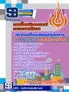 #แนวข้อสอบวิศวกรปิโตรเลียม กรมเชื้อเพลิงธรรมชาติ กระทรวงพลังงาน ทุกตำแหน่ง อัพเดทใหม่ล่าสุด ebooksheet