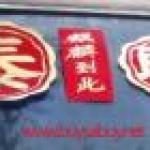 แซ่อักษรจีน สำหรับติดรถเจ้าบ่าว