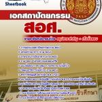 [EBOOK] #แนวข้อสอบครูอาชีวศึกษา (สอศ.) เอกสถาปัตยกรรมร อัพเดทใหม่ล่าสุด ebooksheet