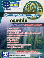 แนวข้อสอบราชการ กรมป่าไม้ ตำแหน่งเจ้าพนักงานการเงินและบัญชี อัพเดทใหม่ 2560