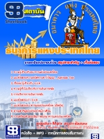 #รวบรวมแนวข้อสอบเก่าธนาคารแห่งประเทศไทย ธปท. ที่ออกบ่อยๆ