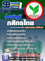 สรุปแนวข้อสอบเก่าพนักงาน ด้านบัญชี ธนาคารกสิกรไทย ที่ออกบ่อยๆ