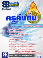 แนวข้อสอบราชการ ครูคืนถิ่น อัพเดทใหม่ 2560