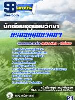 +FILE PDF+กรมอุตุนิยมวิทยา นักเรียนอุตุนิยมวิทยา อัพเดทล่าสุด