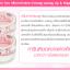 Aura Pink Two Lip & Nipple Cream thumbnail 16