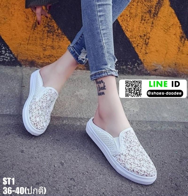 รองเท้าผ้าใบแบบเปิดส้น ST1-WHI [สีขาว]