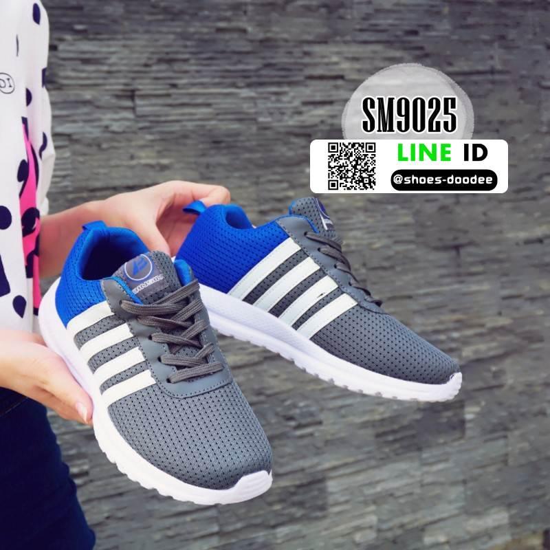 รองเท้าผ้าใบ ทรงสปอร์ต แต่งแถบข้าง SM9025-GRY [สีเทา]