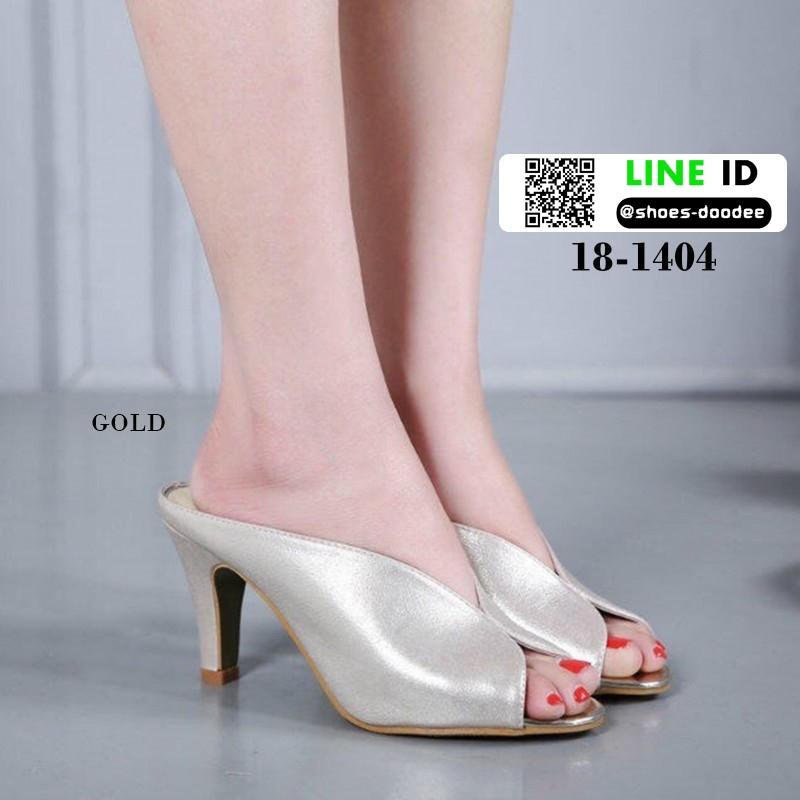 รองเท้าส้นสูงเปิดส้น 18-1404-GOLD [สีทอง]