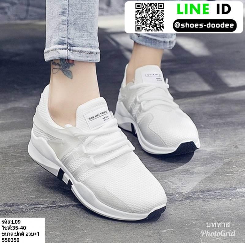 รองเท้าผ้าใบแบบสวม L09-WHI [สีขาว]