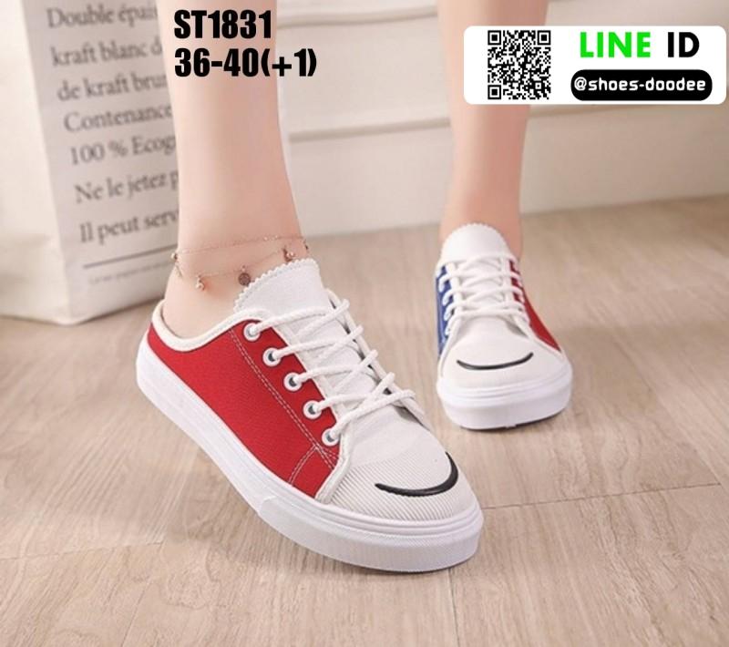 รองเท้าผ้าใบเปิดท้าย ST1831-RED [สีแดง]