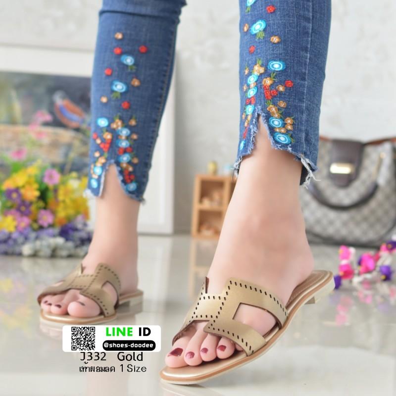 รองเท้าแตะหน้า H J332-GOLD [สีทอง]