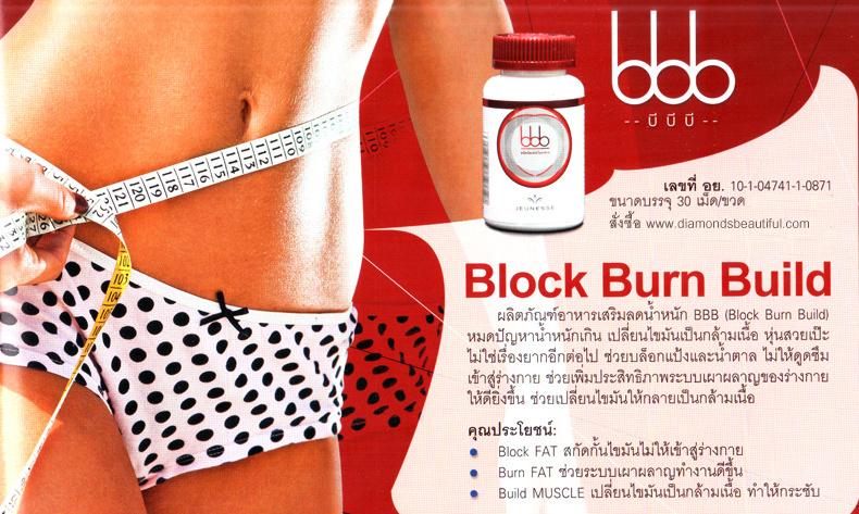 Block Burn Build อาหารเสริมลดน้ำหนัก BBB